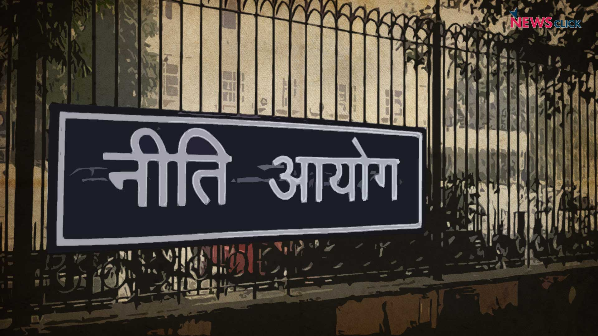 Niti Aayog proposes Rs 7,500-crore plan for Artificial Intelligence development 7